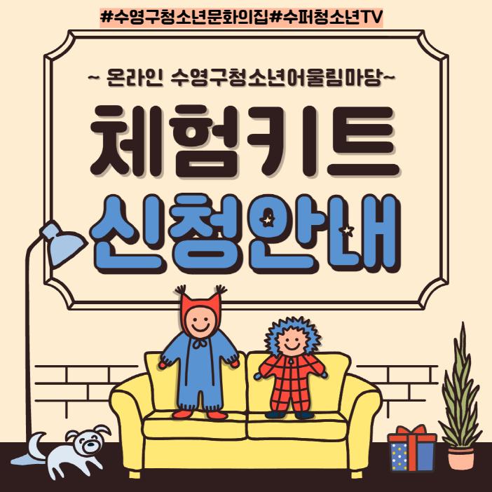 [크기변환]체험키트 홍보물 1.png