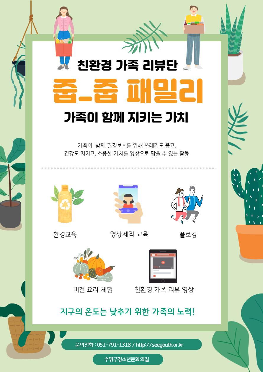 줍_줍 패밀리 포스터.png